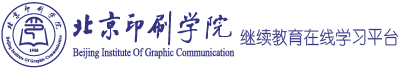 北京印刷学院继续诚博国际在线学习平台