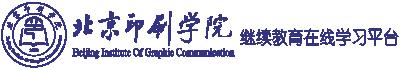 北京印刷学院继续教育在线学习平台